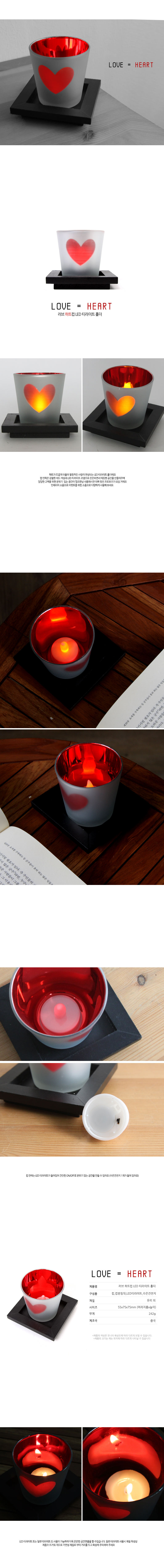 러브 하트컵 LED 티라이트 홀더 - 디자인에버, 9,000원, 캔들, 캔들홀더/소품