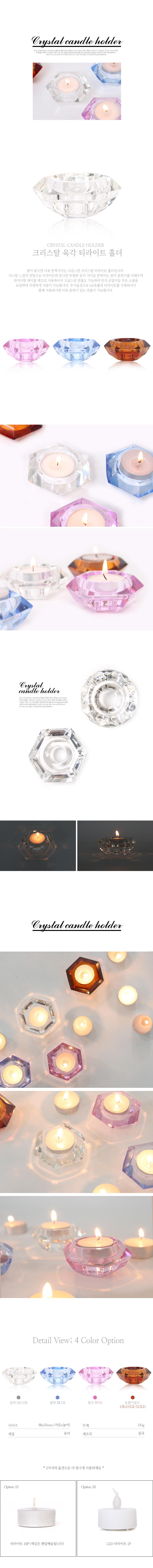 크리스탈 육각 티라이트 홀더 - 디자인에버, 4,500원, 캔들, 캔들홀더/소품