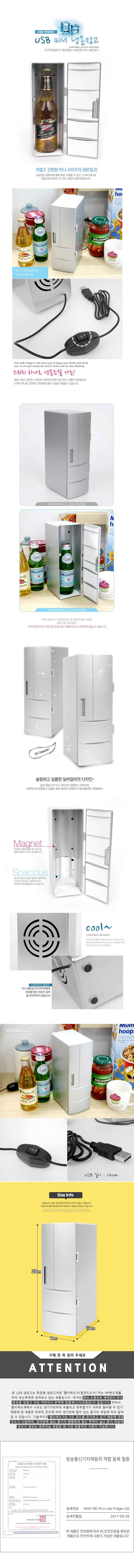 맥주캔 두개가 들어가는 usb 냉장고(온장고겸용) - 디자인에버, 30,400원, 아이디어 상품, 아이디어 상품