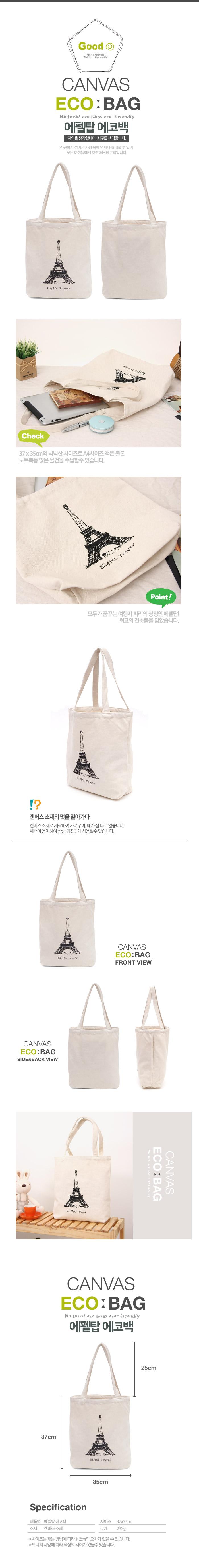 에펠탑 캔버스 에코백 - 디자인에버, 9,800원, 캔버스/에코백, 일러스트캔버스백